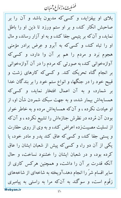 مفاتیح مرکز طبع و نشر قرآن کریم صفحه 410
