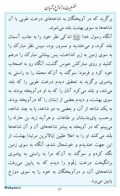 مفاتیح مرکز طبع و نشر قرآن کریم صفحه 411