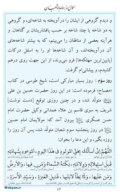 مفاتیح مرکز طبع و نشر قرآن کریم صفحه 412