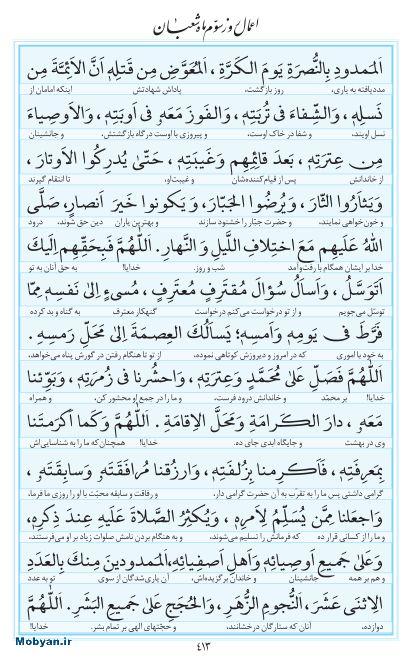 مفاتیح مرکز طبع و نشر قرآن کریم صفحه 413
