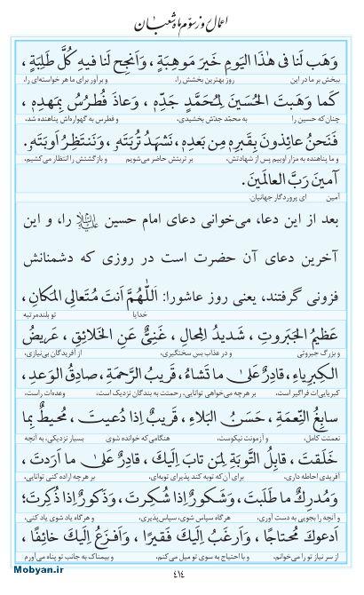 مفاتیح مرکز طبع و نشر قرآن کریم صفحه 414