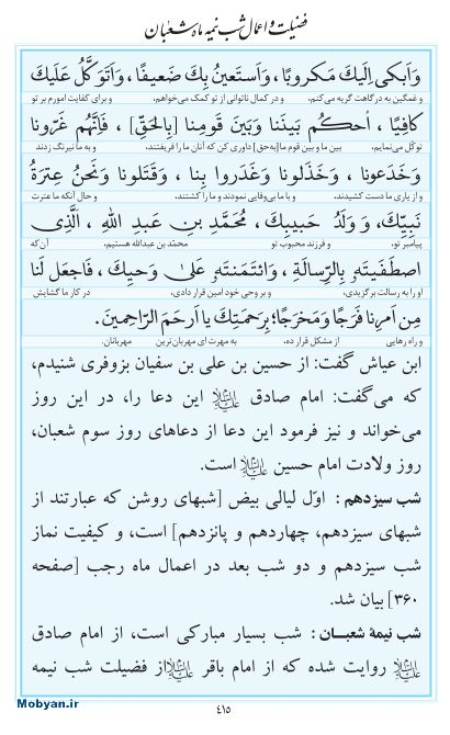 مفاتیح مرکز طبع و نشر قرآن کریم صفحه 415