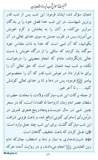 مفاتیح مرکز طبع و نشر قرآن کریم صفحه 416