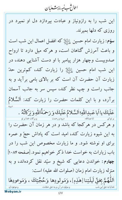 مفاتیح مرکز طبع و نشر قرآن کریم صفحه 417