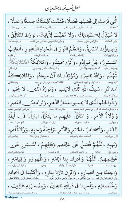مفاتیح مرکز طبع و نشر قرآن کریم صفحه 418