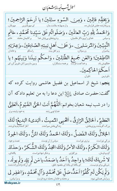 مفاتیح مرکز طبع و نشر قرآن کریم صفحه 419