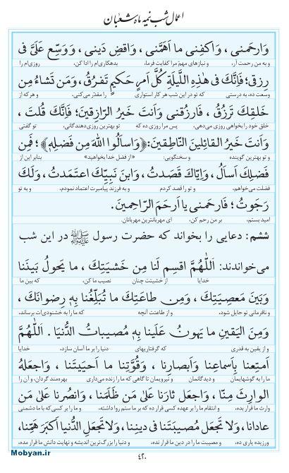 مفاتیح مرکز طبع و نشر قرآن کریم صفحه 420