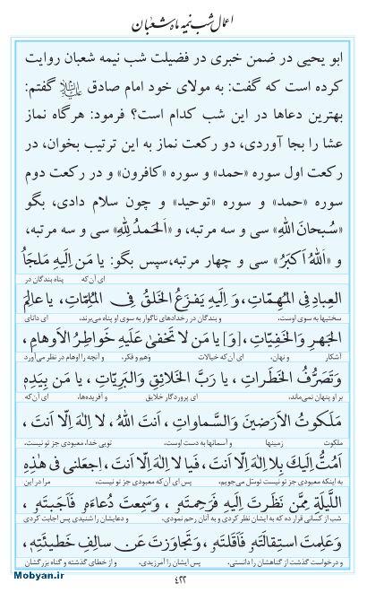 مفاتیح مرکز طبع و نشر قرآن کریم صفحه 422