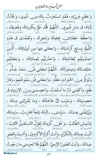 مفاتیح مرکز طبع و نشر قرآن کریم صفحه 423