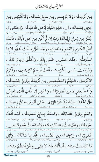 مفاتیح مرکز طبع و نشر قرآن کریم صفحه 424