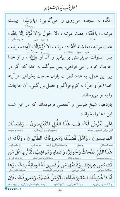 مفاتیح مرکز طبع و نشر قرآن کریم صفحه 425