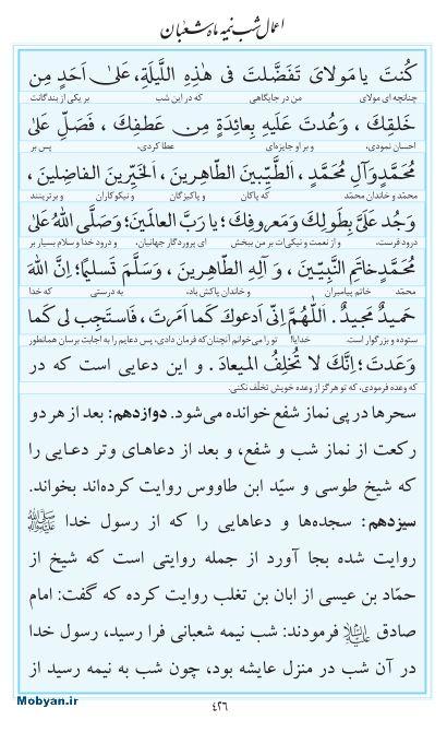 مفاتیح مرکز طبع و نشر قرآن کریم صفحه 426