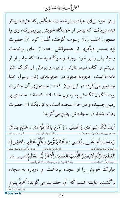 مفاتیح مرکز طبع و نشر قرآن کریم صفحه 427