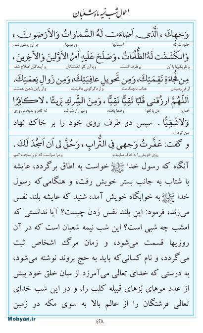 مفاتیح مرکز طبع و نشر قرآن کریم صفحه 428