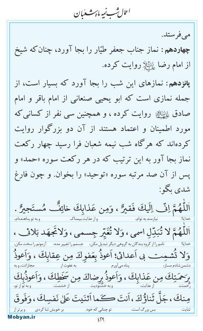 مفاتیح مرکز طبع و نشر قرآن کریم صفحه 429