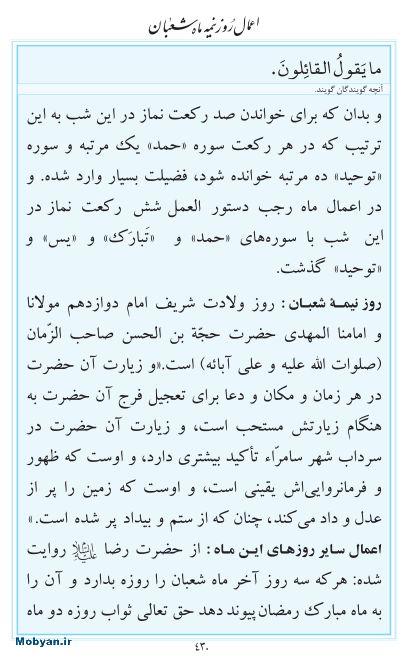 مفاتیح مرکز طبع و نشر قرآن کریم صفحه 430