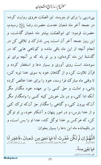 مفاتیح مرکز طبع و نشر قرآن کریم صفحه 431