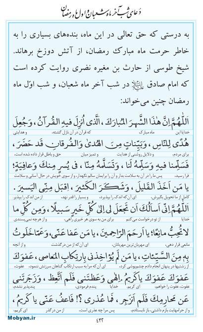 مفاتیح مرکز طبع و نشر قرآن کریم صفحه 432