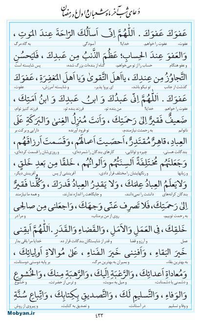 مفاتیح مرکز طبع و نشر قرآن کریم صفحه 433