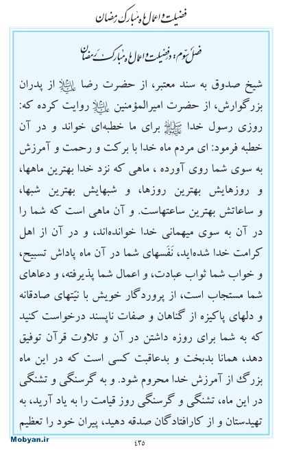 مفاتیح مرکز طبع و نشر قرآن کریم صفحه 435