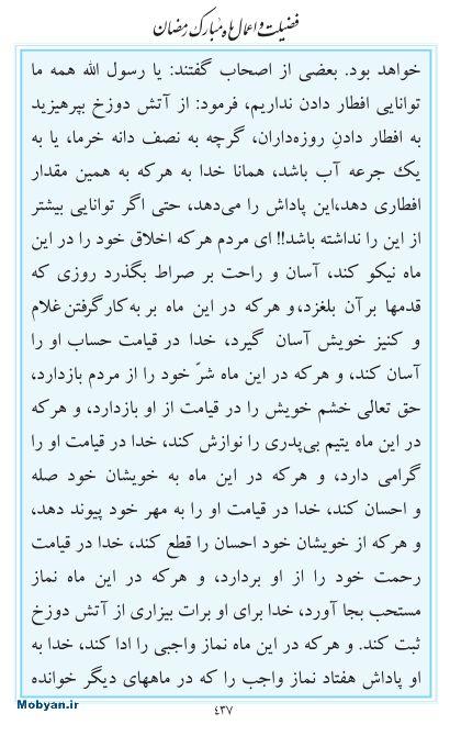 مفاتیح مرکز طبع و نشر قرآن کریم صفحه 437