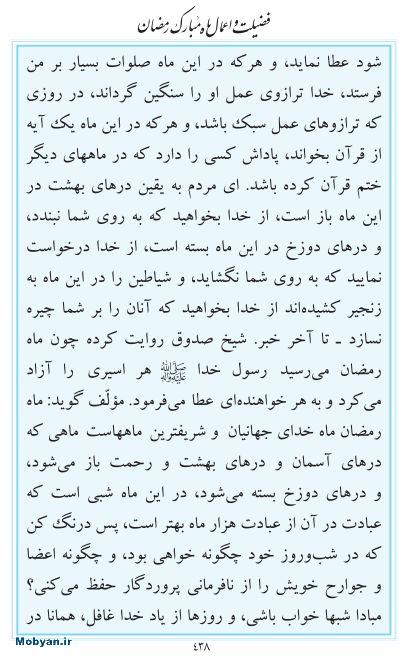 مفاتیح مرکز طبع و نشر قرآن کریم صفحه 438