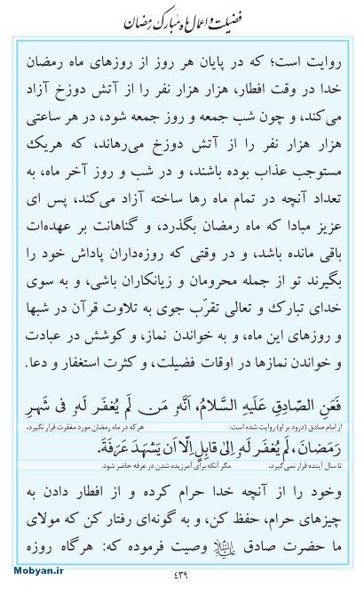 مفاتیح مرکز طبع و نشر قرآن کریم صفحه 439