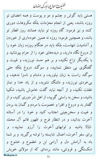 مفاتیح مرکز طبع و نشر قرآن کریم صفحه 440