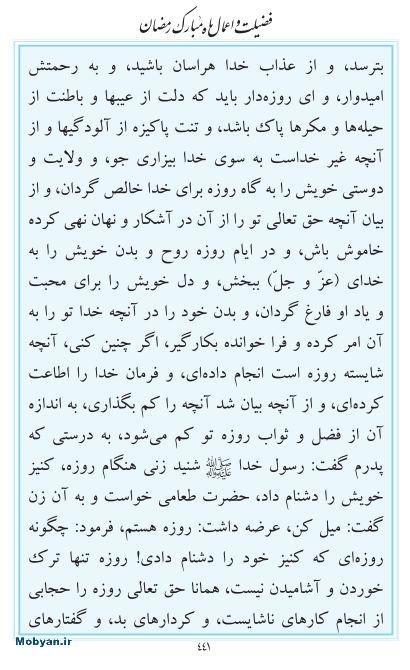 مفاتیح مرکز طبع و نشر قرآن کریم صفحه 441