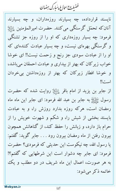 مفاتیح مرکز طبع و نشر قرآن کریم صفحه 442