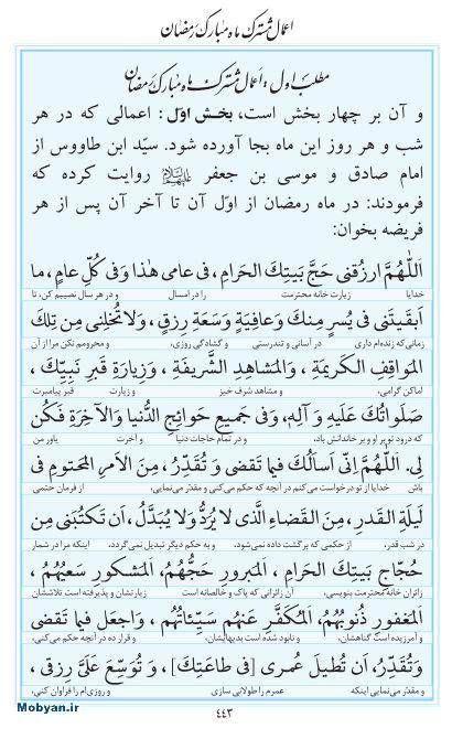 مفاتیح مرکز طبع و نشر قرآن کریم صفحه 443