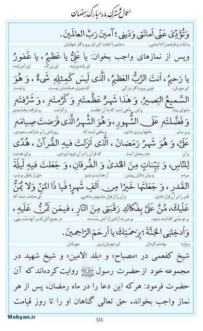 مفاتیح مرکز طبع و نشر قرآن کریم صفحه 444