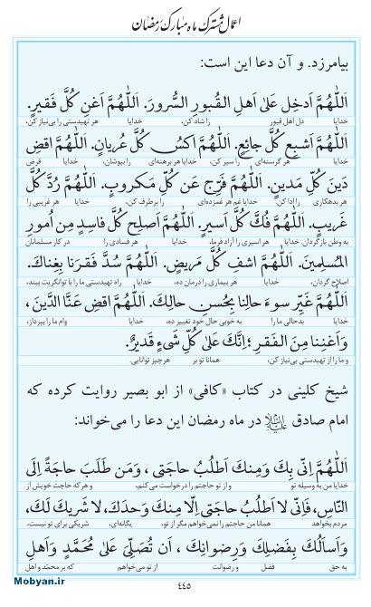 مفاتیح مرکز طبع و نشر قرآن کریم صفحه 445