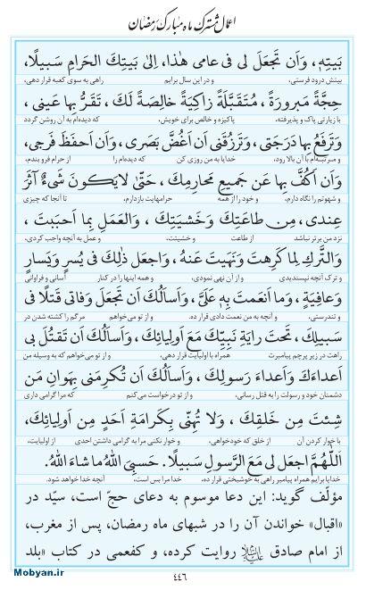 مفاتیح مرکز طبع و نشر قرآن کریم صفحه 446