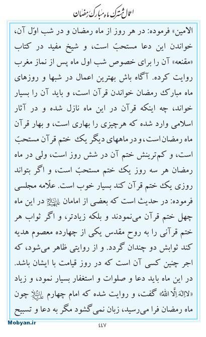 مفاتیح مرکز طبع و نشر قرآن کریم صفحه 447