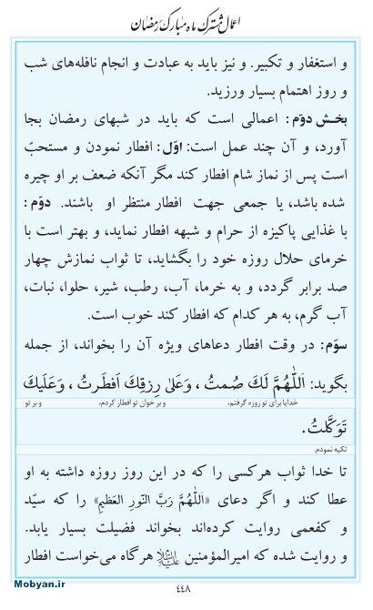 مفاتیح مرکز طبع و نشر قرآن کریم صفحه 448