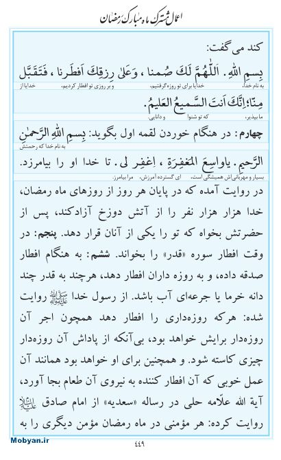 مفاتیح مرکز طبع و نشر قرآن کریم صفحه 449