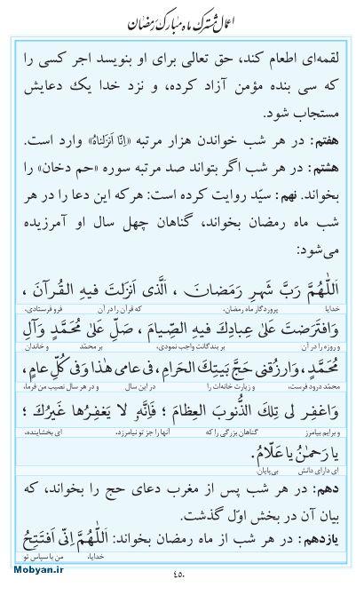 مفاتیح مرکز طبع و نشر قرآن کریم صفحه 450