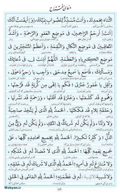 مفاتیح مرکز طبع و نشر قرآن کریم صفحه 451