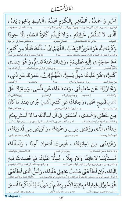 مفاتیح مرکز طبع و نشر قرآن کریم صفحه 452