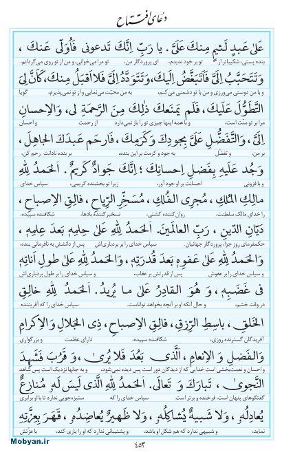 مفاتیح مرکز طبع و نشر قرآن کریم صفحه 453