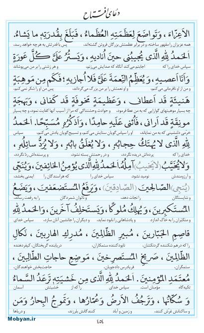 مفاتیح مرکز طبع و نشر قرآن کریم صفحه 454