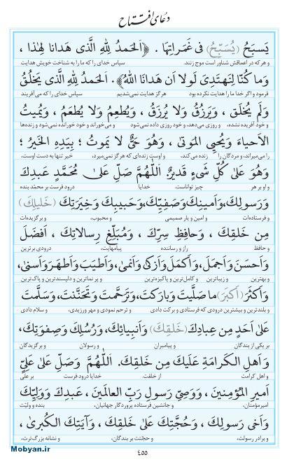 مفاتیح مرکز طبع و نشر قرآن کریم صفحه 455
