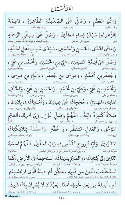 مفاتیح مرکز طبع و نشر قرآن کریم صفحه 456