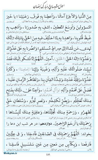 مفاتیح مرکز طبع و نشر قرآن کریم صفحه 458