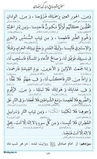 مفاتیح مرکز طبع و نشر قرآن کریم صفحه 459