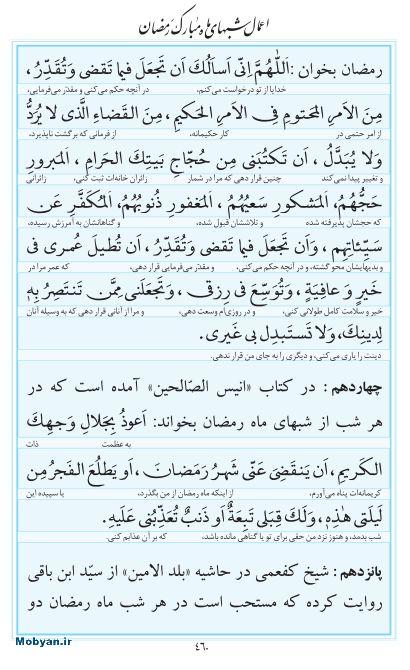 مفاتیح مرکز طبع و نشر قرآن کریم صفحه 460