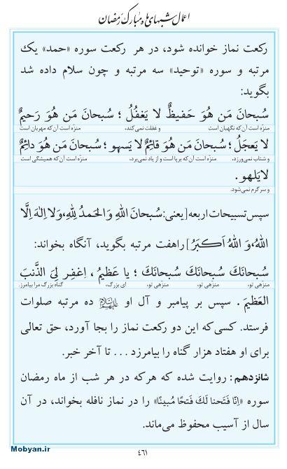مفاتیح مرکز طبع و نشر قرآن کریم صفحه 461