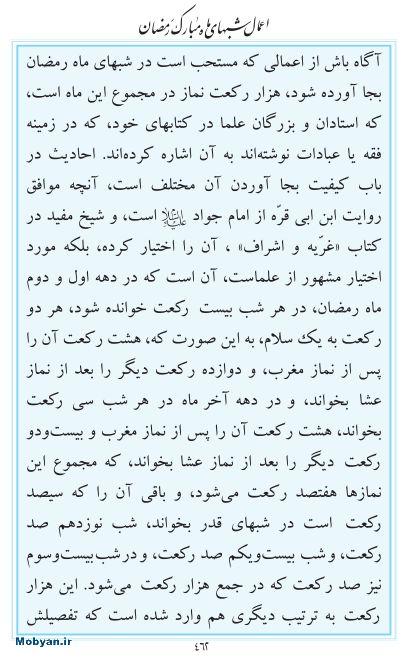 مفاتیح مرکز طبع و نشر قرآن کریم صفحه 462