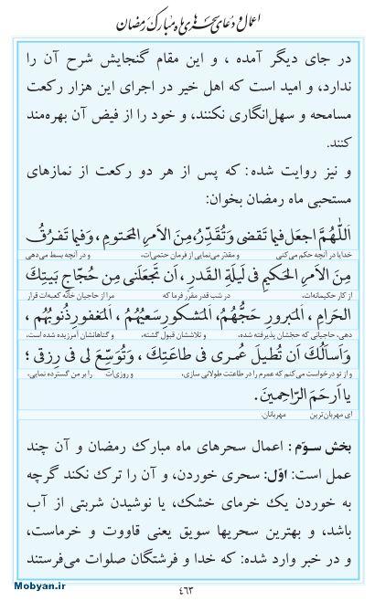 مفاتیح مرکز طبع و نشر قرآن کریم صفحه 463